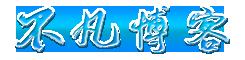 不凡博客(Bufanz.com) - ZBlog建站_WordPress建站_云服务器_虚拟主机_易语言编程_实用软件